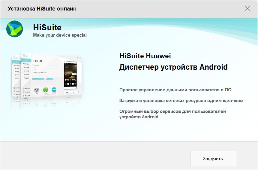 Программы для huawei windows 8