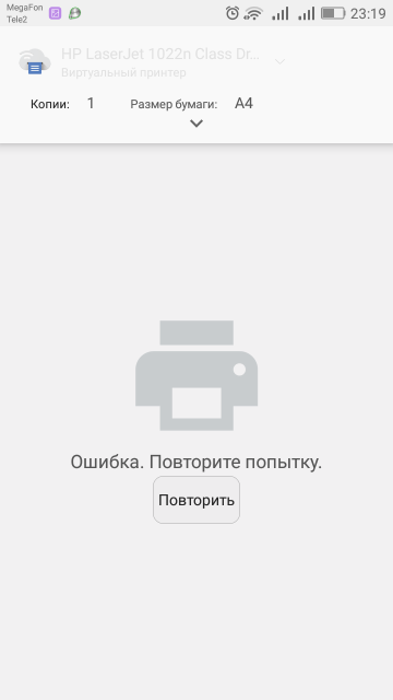 gmail-app-print-failed-lq