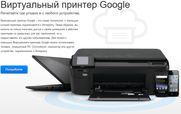 google_virtual_printer-lq