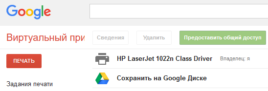 google_virtual_printer_status