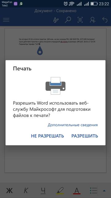 Печать со смарфона Android на локальный принтер